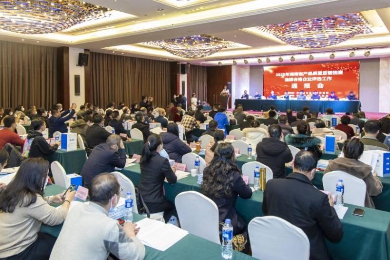 2020年湖南省产品质量监督抽查连续合格企业评选工作通报会
