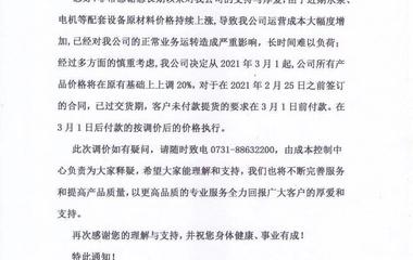 中聯泵業2021產品漲價通知