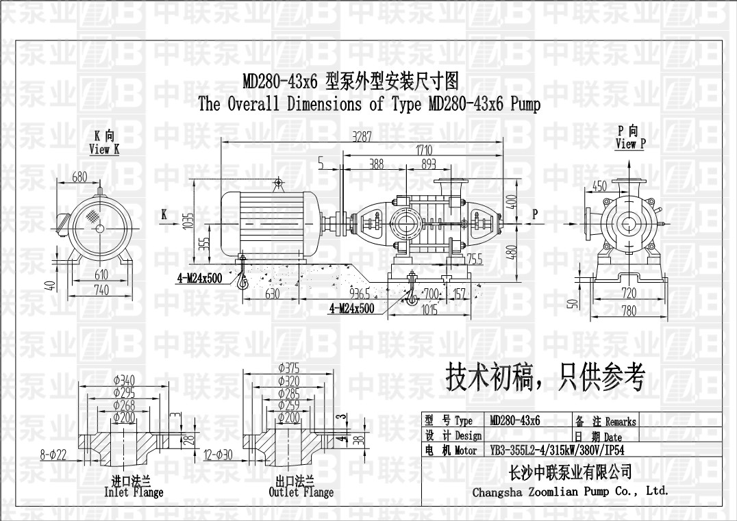 MD280-43*6 mining pump installation drawing (reference)