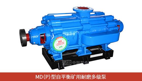 MDP型自平衡矿用增压泵