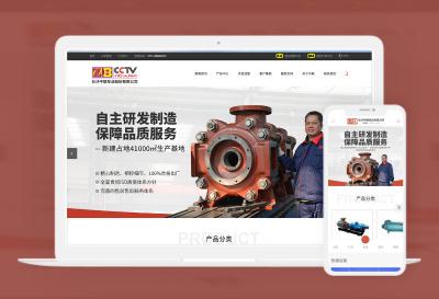 中联水泵中文站