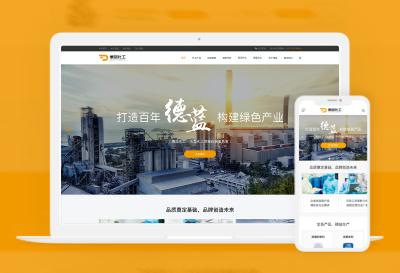 德蓝化工中文站