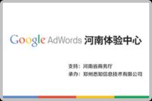 谷歌大中�A�^核心合作夥伴☆