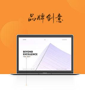 品牌网站创意设计