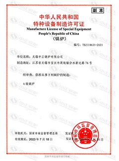 رخصة تصنيع معدات خاصة بجمهورية الصين الشعبية (مرجل)