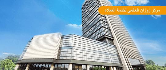 مركز زوزان العالمي لخدمة العملاء