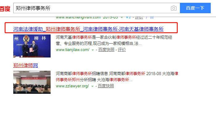 郑州律师事务所