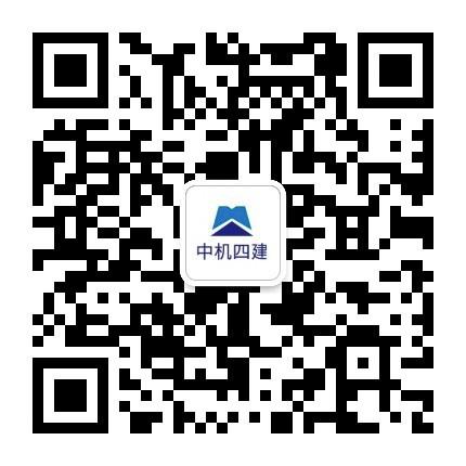中机四建官方微信