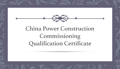 China Power Construction Commissioning Qualification Certificate