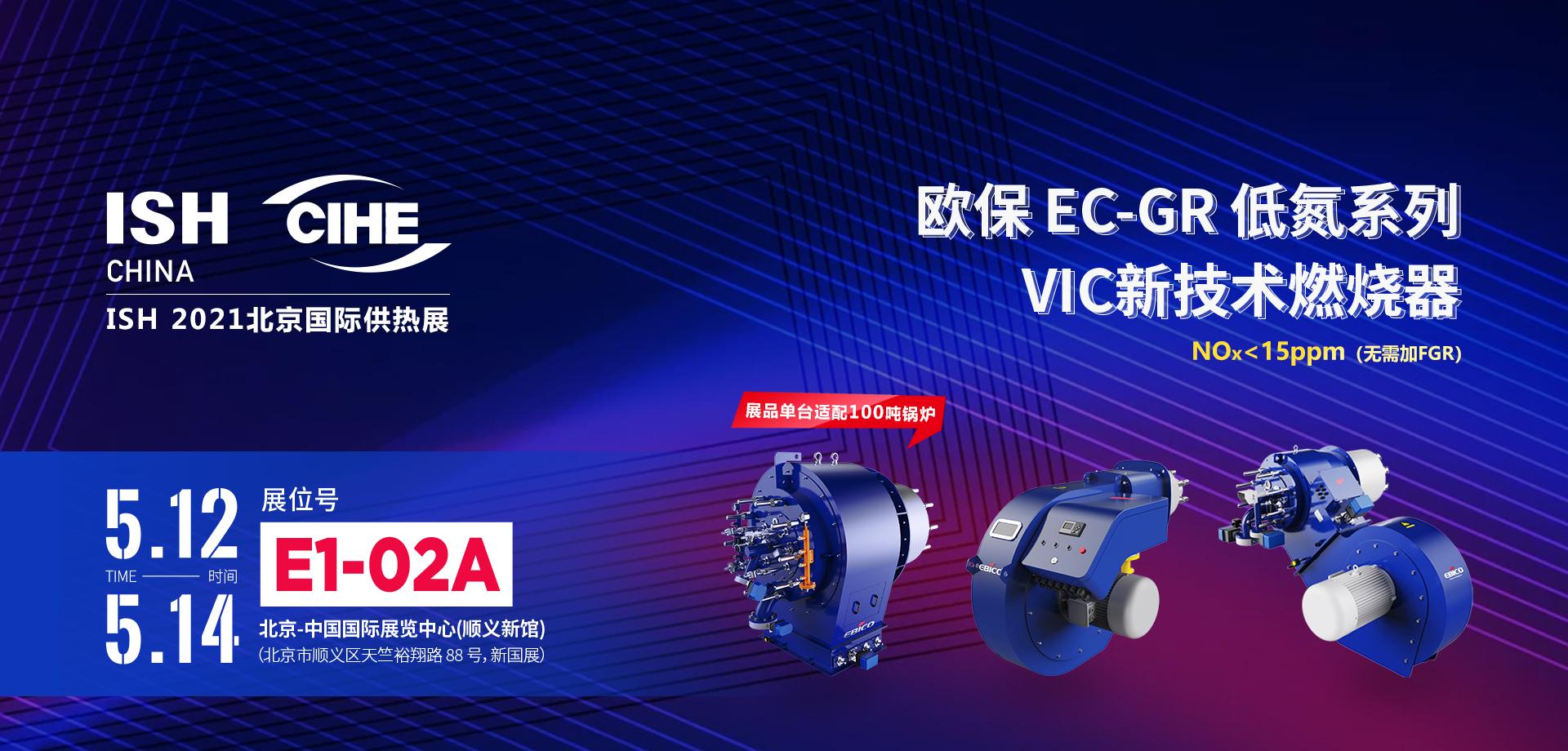 欧保燃烧器,锅炉燃烧器,国际供热展,EBICO