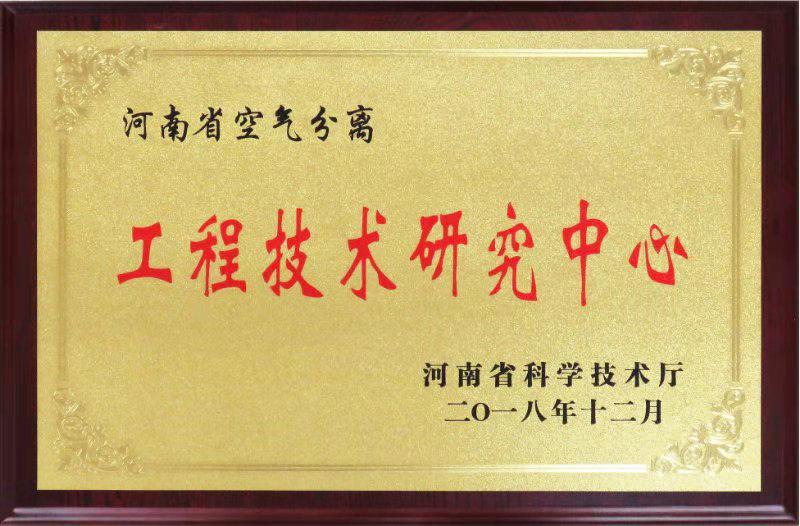 河南省空分研究中心