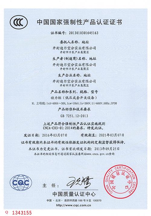 国家强制性产品认证-动力柜