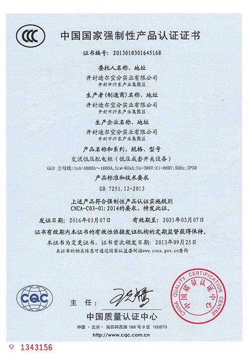 国家强制性产品认证-配电柜