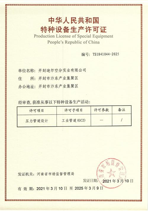 压力管道-设计许可证