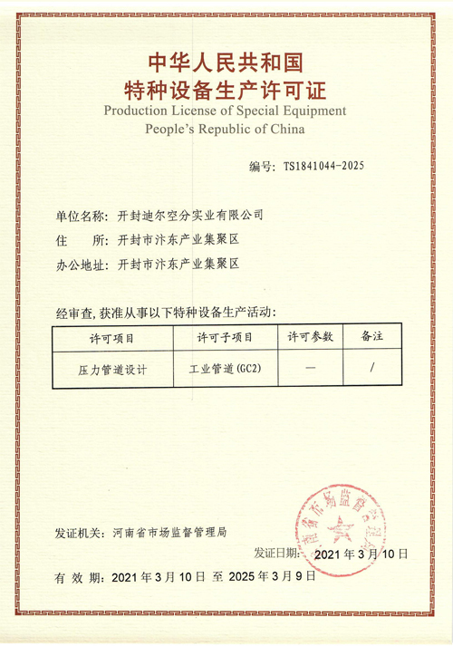 河南名牌证书