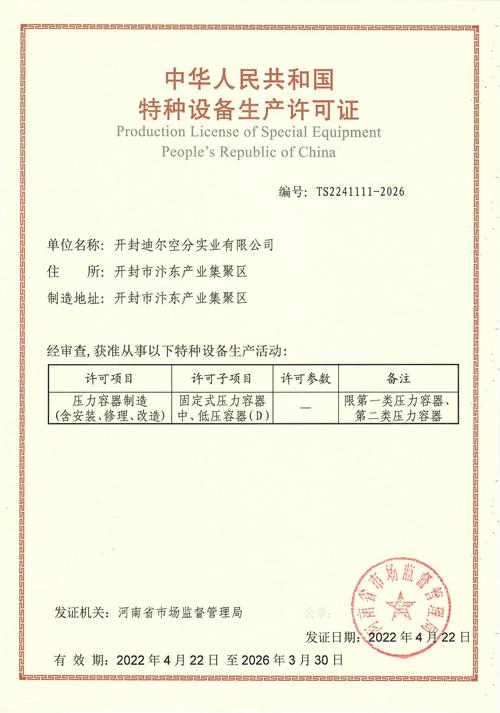 压力容器-制造许可证