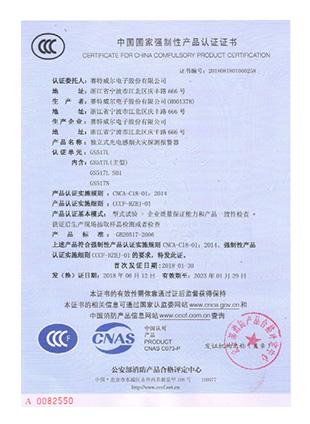 GS517L、GS517N、GS571L-S01系列CCCF证书
