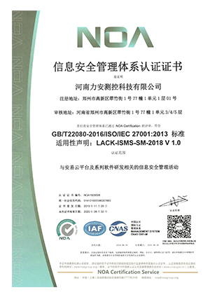 信息安全管理体系认证证书