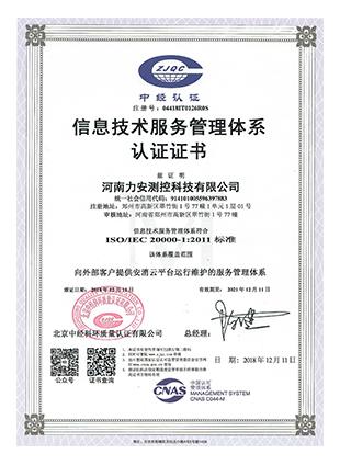 信息技术服务管理证书
