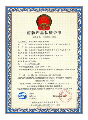 LFT201-D消防产品认证证书