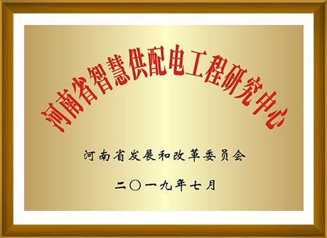 河南省乐天堂fun88开户供配电工程研究中心