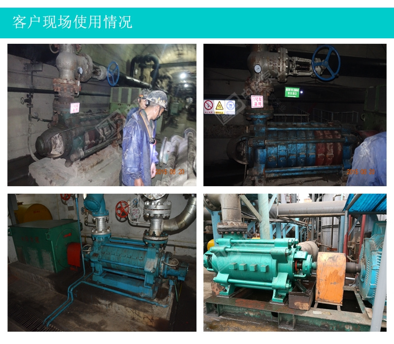 矿用耐磨多级泵现场使用