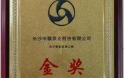 "<b>长沙中联泵业产品荣获""中国通用机械协会""金奖</b>"