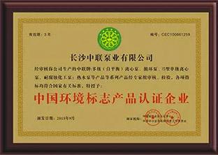 中国环境标示认证企业