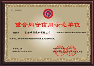 中国重合同信用示范单位