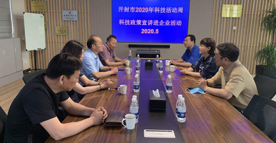 Kaifeng City 2020 year science and technology policy promotion into enterprise activities  ——into DEAR air separation