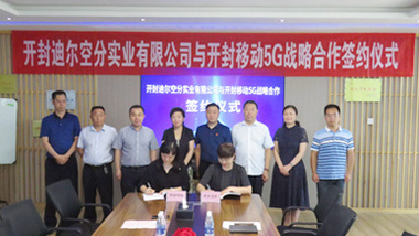 Kaifeng DEAR air separation Industrial Co., Ltd. and Kaifeng Mobile signed 5G strategic cooperation agreement
