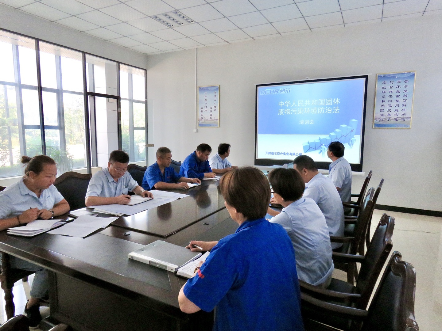 Kaifeng DEAR air separation held a training meeting on the Law of the People's Republic of China on the Prevention and Control of Solid Waste Pollution
