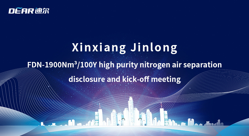 Kaifeng DEAR air separation and Xinxiang Jinlong successfully signed contract for FDN-1900Nm³/100Y high purity nitrogen air separation unit