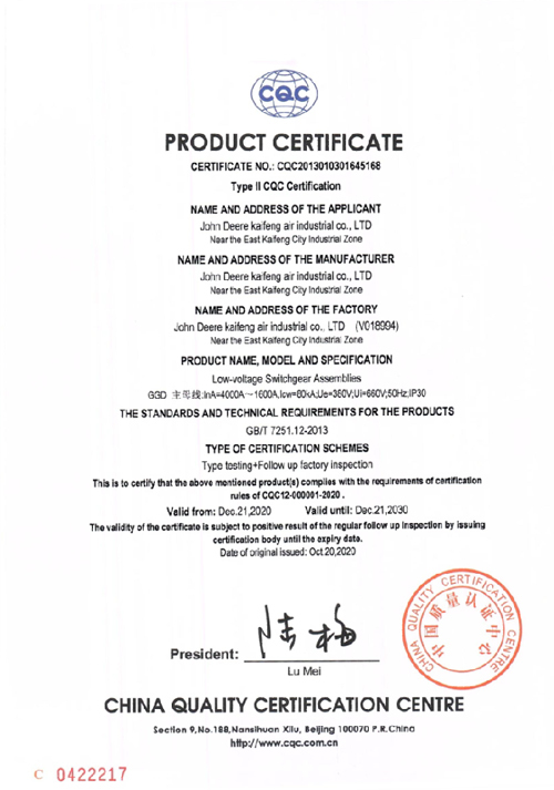China Quality Product Certification