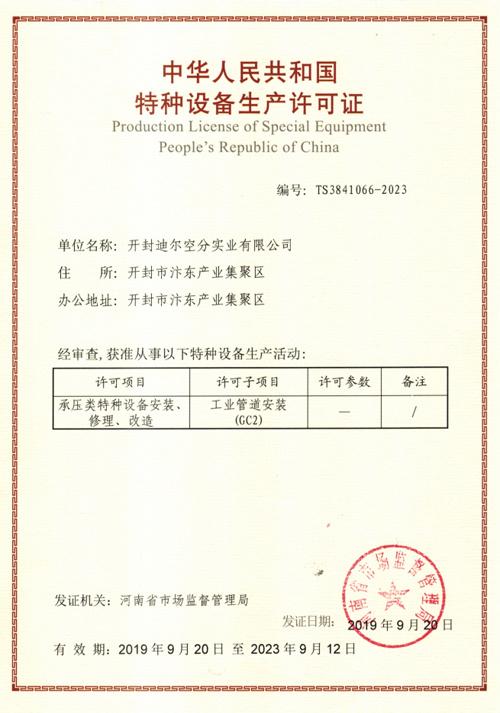 Installation License for Pressure Pipeline