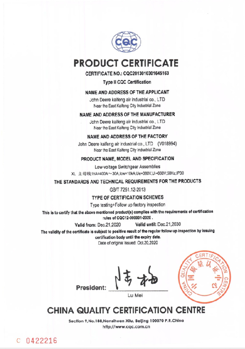 National Compulsory Distribution Cabinet Product Certification
