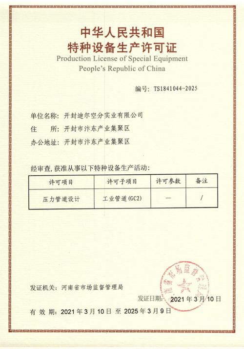Pressure Pipe Design License
