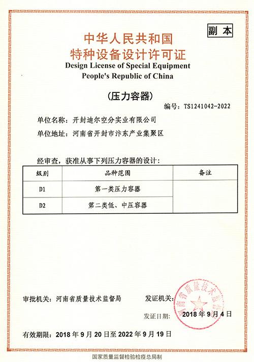 Pressure Vessel Design License