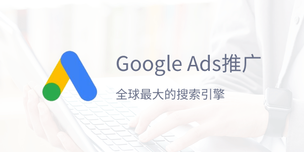 Google Adwords推广