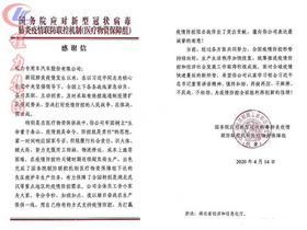 CLW Group recieved letter of thanks from the State Council