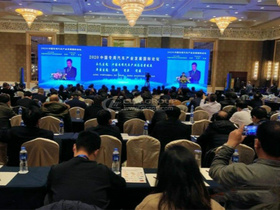 2020 China Special Purpose Vehicle Industry Development International Forum-Innovation and Breakthrough