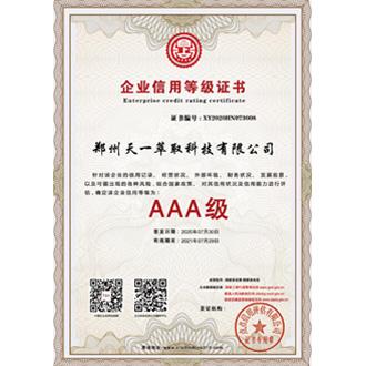 天一萃取AAA信用证书