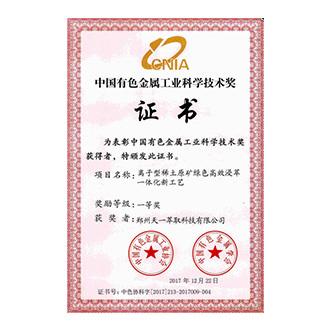 中国有色金属工业科学技术奖一等奖证书