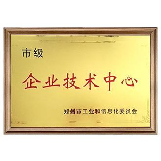 郑州天一萃取科技有限公司技术中心