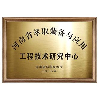 河南省萃取装备与应用工程技术研究中心
