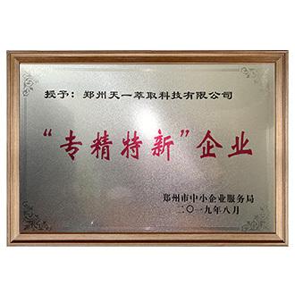 """""""专精特新""""企业"""