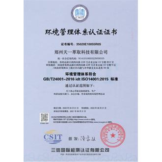 天一萃取环境管理体系认证证书