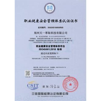 天一萃取职业健康安全管理体系认证证书