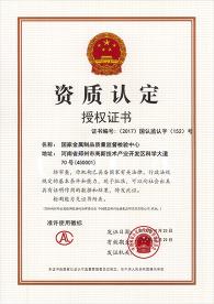 资质认证授权证书CAL