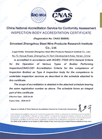 CNAS IB0808检验机构资质证书(英文)